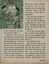 November 1975 Hindi Chandamama magazine page 28