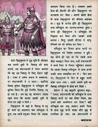 November 1975 Hindi Chandamama magazine page 22