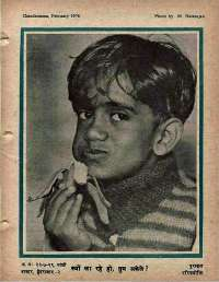 February 1976 Hindi Chandamama magazine page 59