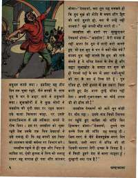 February 1976 Hindi Chandamama magazine page 10