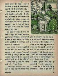February 1976 Hindi Chandamama magazine page 47