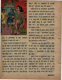 February 1976 Hindi Chandamama magazine page 12