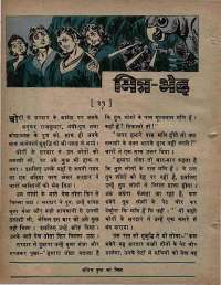 February 1976 Hindi Chandamama magazine page 6