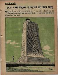 February 1976 Hindi Chandamama magazine page 43