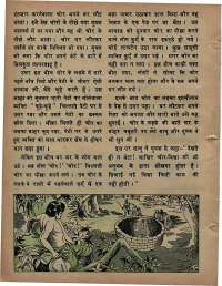 February 1976 Hindi Chandamama magazine page 42