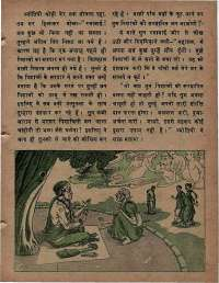 February 1976 Hindi Chandamama magazine page 35