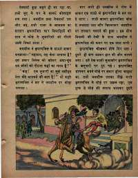 February 1976 Hindi Chandamama magazine page 11