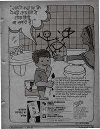 February 1976 Hindi Chandamama magazine page 3