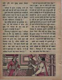 February 1976 Hindi Chandamama magazine page 24