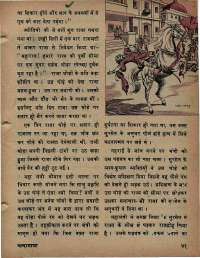 February 1976 Hindi Chandamama magazine page 45
