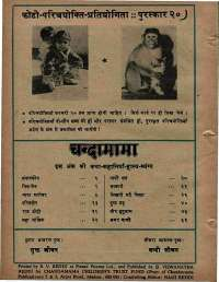 February 1976 Hindi Chandamama magazine page 60