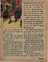 February 1976 Hindi Chandamama magazine page 52