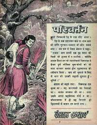 February 1976 Hindi Chandamama magazine page 17