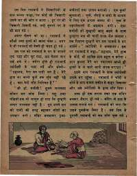 February 1976 Hindi Chandamama magazine page 36