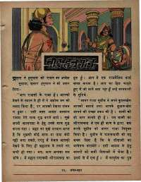 February 1976 Hindi Chandamama magazine page 49