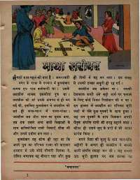February 1976 Hindi Chandamama magazine page 9