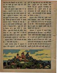February 1976 Hindi Chandamama magazine page 56