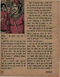 February 1976 Hindi Chandamama magazine page 28