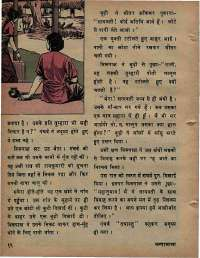 February 1976 Hindi Chandamama magazine page 20