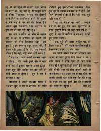 February 1976 Hindi Chandamama magazine page 16