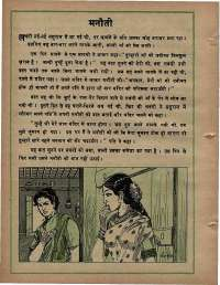 February 1976 Hindi Chandamama magazine page 22