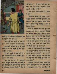 February 1976 Hindi Chandamama magazine page 14