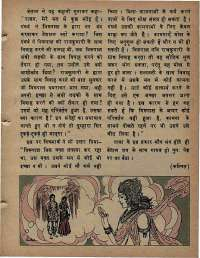 February 1976 Hindi Chandamama magazine page 21