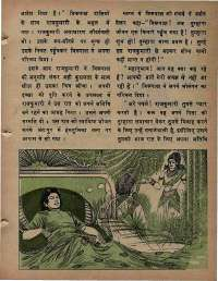 February 1976 Hindi Chandamama magazine page 19
