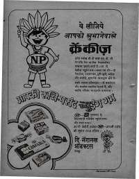 February 1976 Hindi Chandamama magazine page 4