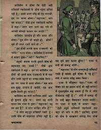 February 1976 Hindi Chandamama magazine page 27