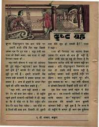 February 1976 Hindi Chandamama magazine page 44