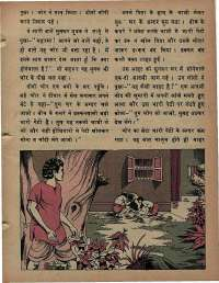 February 1976 Hindi Chandamama magazine page 41