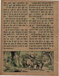 February 1976 Hindi Chandamama magazine page 38