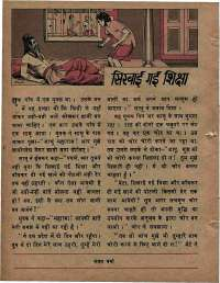February 1976 Hindi Chandamama magazine page 40