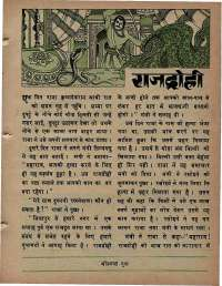 February 1976 Hindi Chandamama magazine page 23