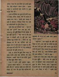 February 1976 Hindi Chandamama magazine page 29