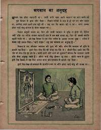 February 1976 Hindi Chandamama magazine page 39