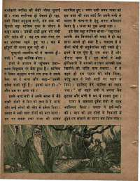 February 1976 Hindi Chandamama magazine page 30