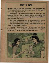 February 1976 Hindi Chandamama magazine page 31
