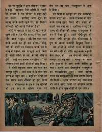 February 1976 Hindi Chandamama magazine page 8