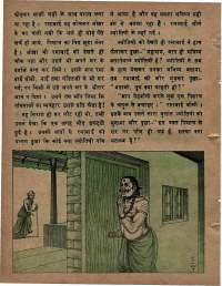 February 1976 Hindi Chandamama magazine page 34