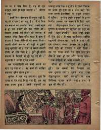 February 1976 Hindi Chandamama magazine page 48