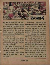 February 1976 Hindi Chandamama magazine page 37