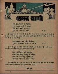 February 1976 Hindi Chandamama magazine page 57