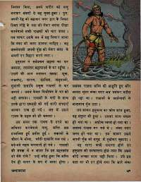 February 1976 Hindi Chandamama magazine page 53