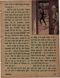 February 1976 Hindi Chandamama magazine page 33