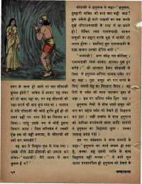 February 1976 Hindi Chandamama magazine page 54