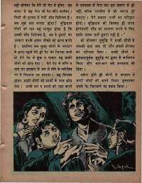 February 1976 Hindi Chandamama magazine page 7