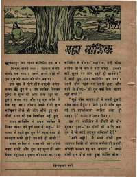 February 1976 Hindi Chandamama magazine page 26