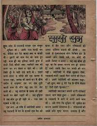 February 1976 Hindi Chandamama magazine page 32